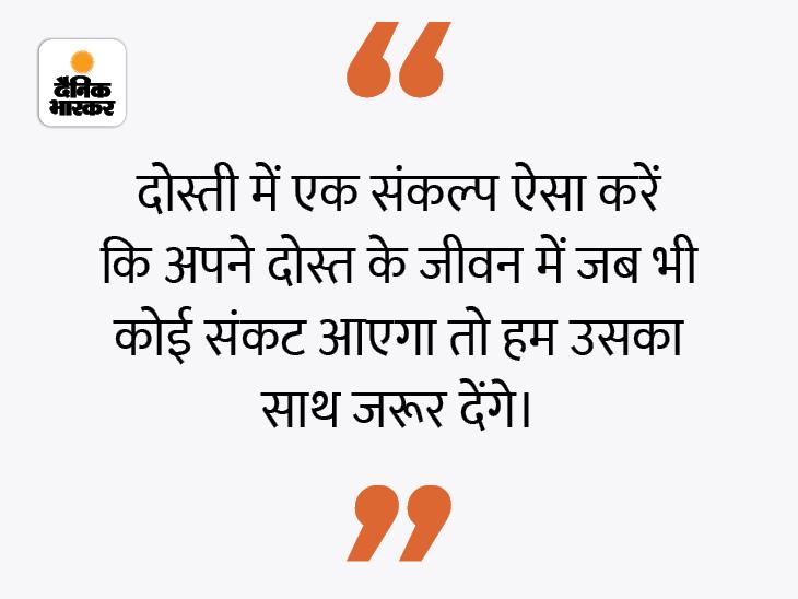 मित्रता में कुसंग नहीं होना चाहिए, किसी से दोस्ती करें तो सोच-समझकर करें|धर्म,Dharm - Dainik Bhaskar