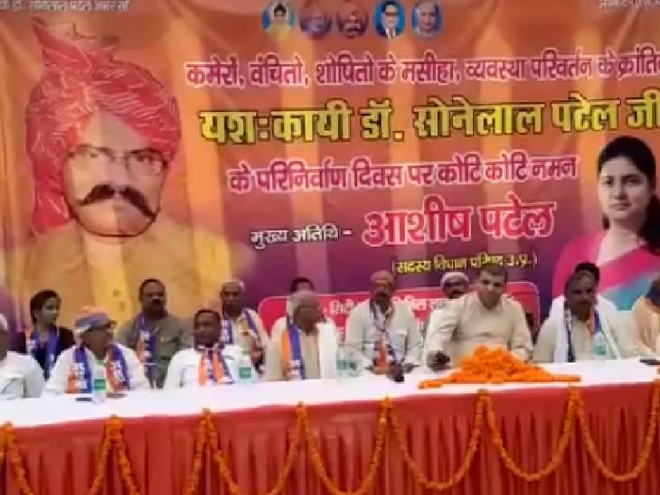 मिर्जापुर में MLC आशीष पटेल ने कहा- दलित या पिछड़े को विधानसभा का डिप्टी स्पीकर बनाया जाए मिर्जापुर,Mirzapur - Dainik Bhaskar