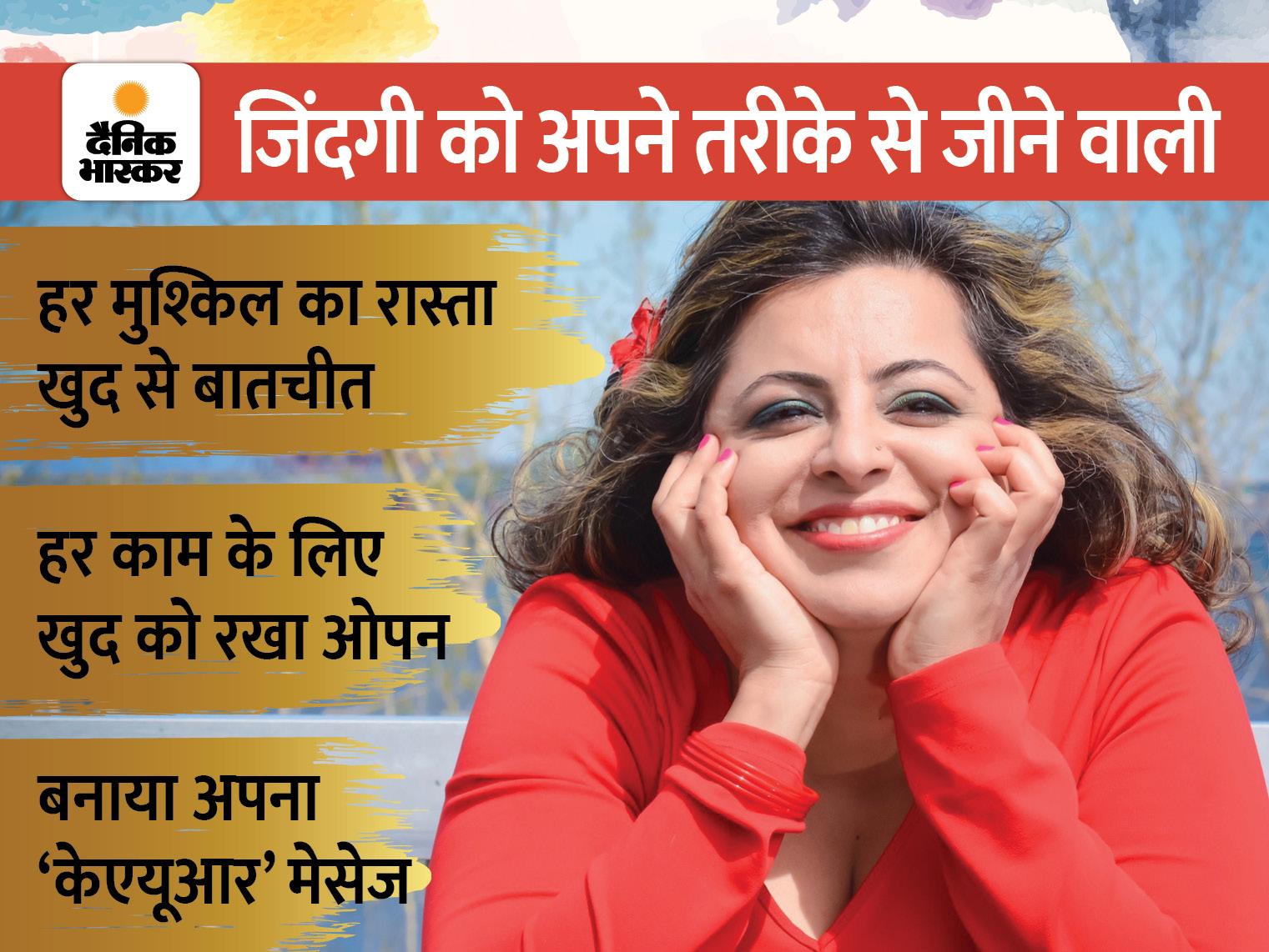 पति, घर और नौकरी छोड़ने पर समाज के ताने सुने, पर किया वही जो मन ने कहा, अब हूं एंटरप्रेन्योर, रेडियो होस्ट और लेखक ये मैं हूं,Yeh Mein Hoon - Dainik Bhaskar