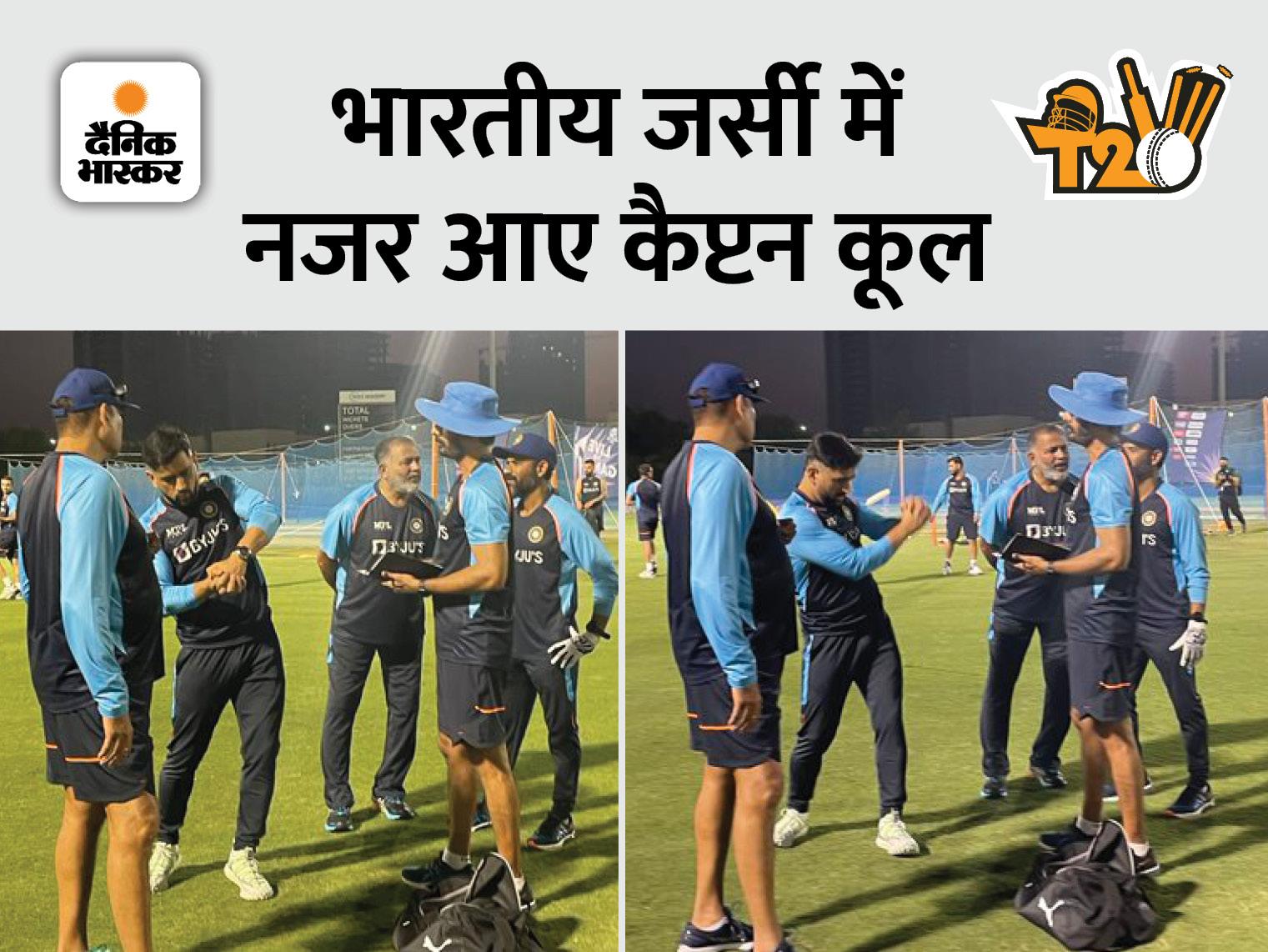 2 साल बाद मेंटर के रूप में भारतीय टीम से जुड़े माही, प्रैक्टिस सेशन में दिए टिप्स|स्पोर्ट्स,Sports - Dainik Bhaskar