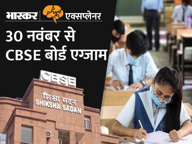 CBSE एग्जाम्स में पहले माइनर सब्जेक्ट की परीक्षाएं होंगी, जानिए नए पैटर्न में क्या-क्या बदल रहा है?|एक्सप्लेनर,Explainer - Dainik Bhaskar