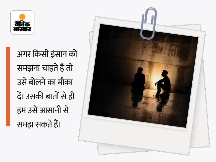 जब अच्छा समय हमेशा नहीं रहता है तो बुरा समय में भी एक दिन खत्म हो जाएगा, इसलिए धैर्य बनाए रखें|धर्म,Dharm - Dainik Bhaskar