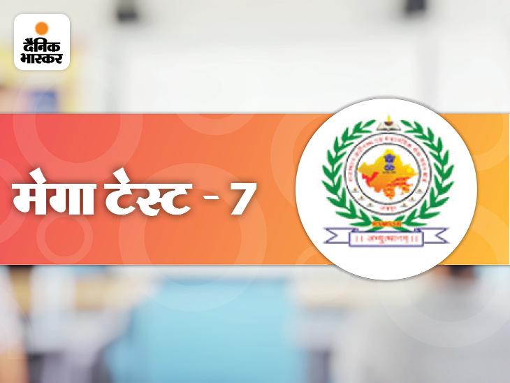 सभी विषयों के 150 प्रश्नों से तैयार 7वां मेगा टेस्ट, सॉल्व करने के साथ-साथ देखें ANSWER KEY पटवारी भर्ती परीक्षा,RSMSSB Patwari Exam 2021 - Dainik Bhaskar
