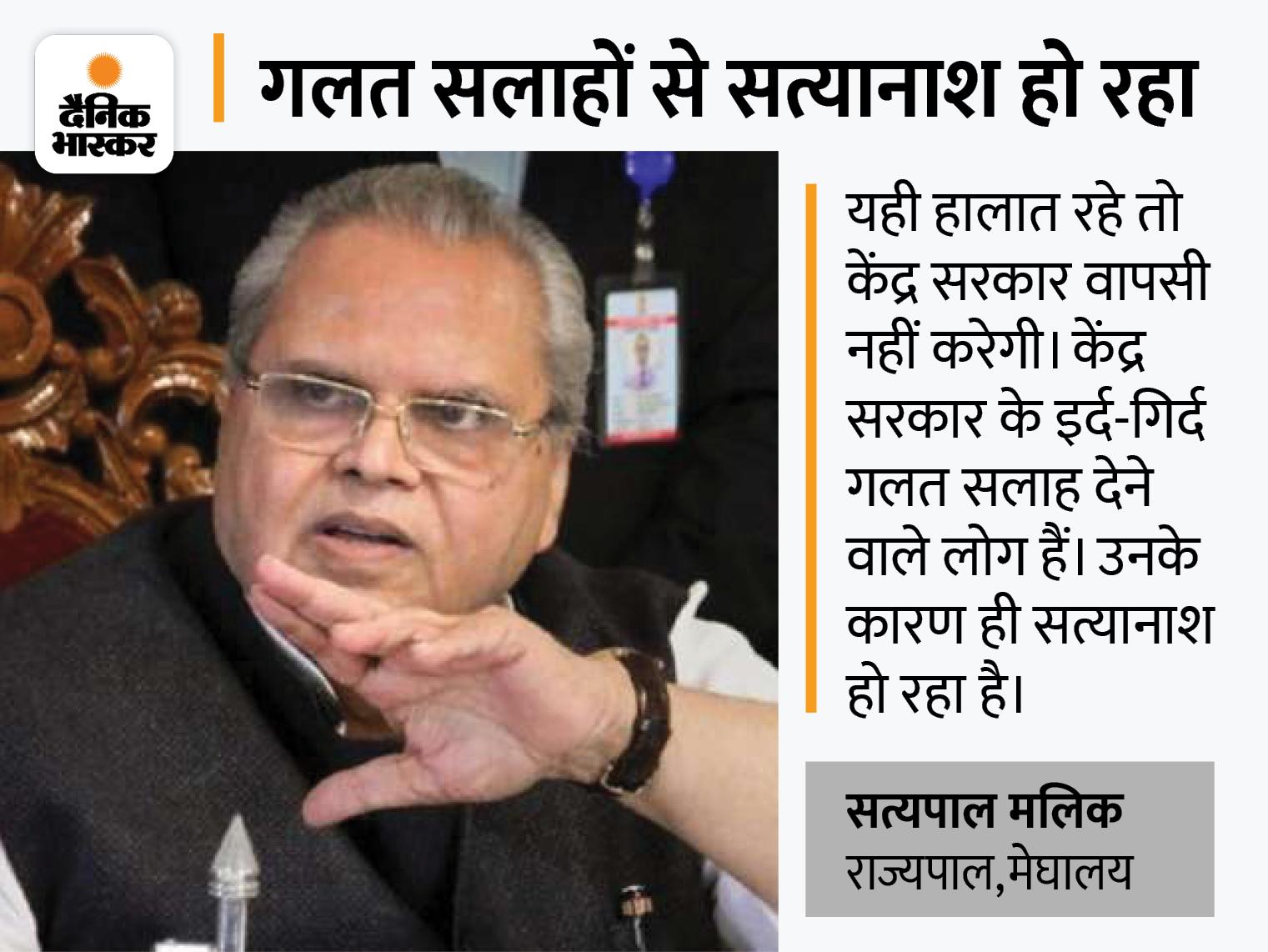 मेघालय के राज्यपाल सत्यपाल मलिक बोले- MSP की गारंटी का कानून बनाएं, इससे किसानों का मुद्दा हल होगा|देश,National - Dainik Bhaskar