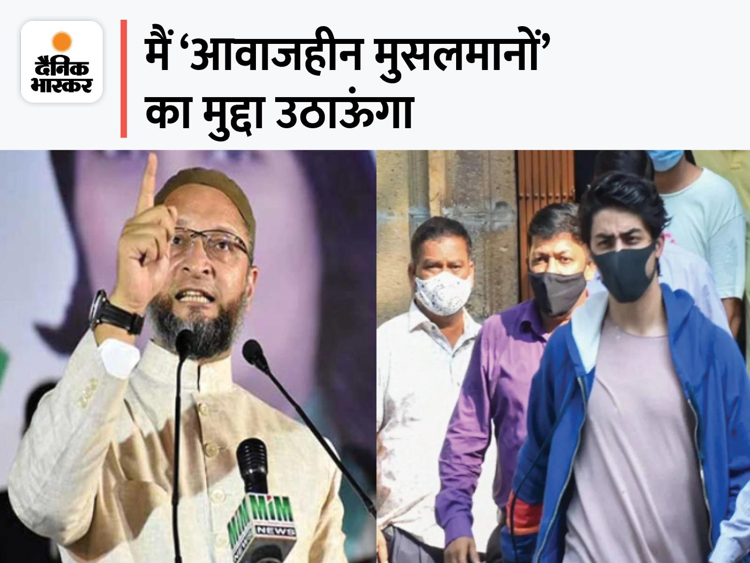 असदुद्दीन ओवैसी ने कहा- यूपी की जेल में बंद मजलूमों की बात करूंगा, उनकी नहीं जिनके पिता रसूखदार|बॉलीवुड,Bollywood - Dainik Bhaskar