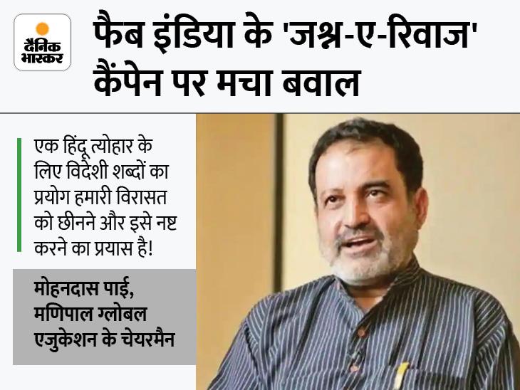दिवाली पर जश्न-ए-रिवाज कैंपेन का विरोध; ट्विटर यूजर्स ने शर्मनाक बताते हुए कहा- इसका नुकसान भुगतना पड़ेगा|बिजनेस,Business - Dainik Bhaskar
