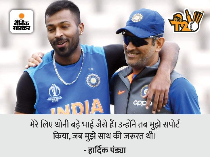 ऑलराउंडर ने कहा- एक बार बेड कम पड़ गए तो धोनी खुद नीचे सोए और मुझे पूरा बिस्तर दे दिया|क्रिकेट,Cricket - Dainik Bhaskar