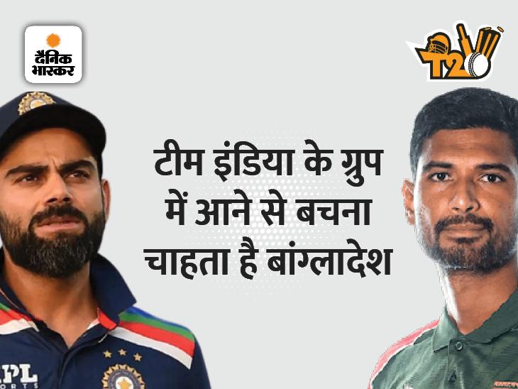 स्कॉटलैंड से हार के बाद उठे सवाल, अब बांग्लादेश टीम इंडिया के ग्रुप में आने से बच सकता है|टी-20 वर्ल्ड कप,T20 World Cup - Dainik Bhaskar