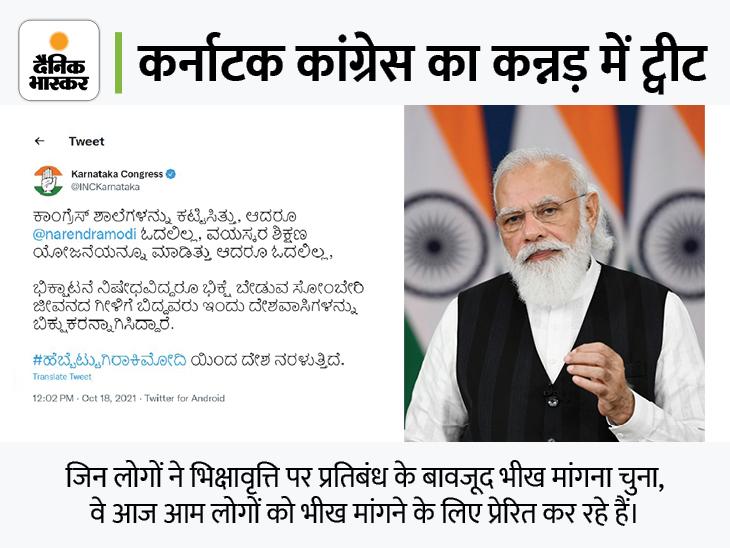 पार्टी ने सोशल मीडिया पर PM को बताया अंगूठा छाप, कहा- हमने स्कूल बनाए पर वे पढ़ने नहीं गए|देश,National - Dainik Bhaskar