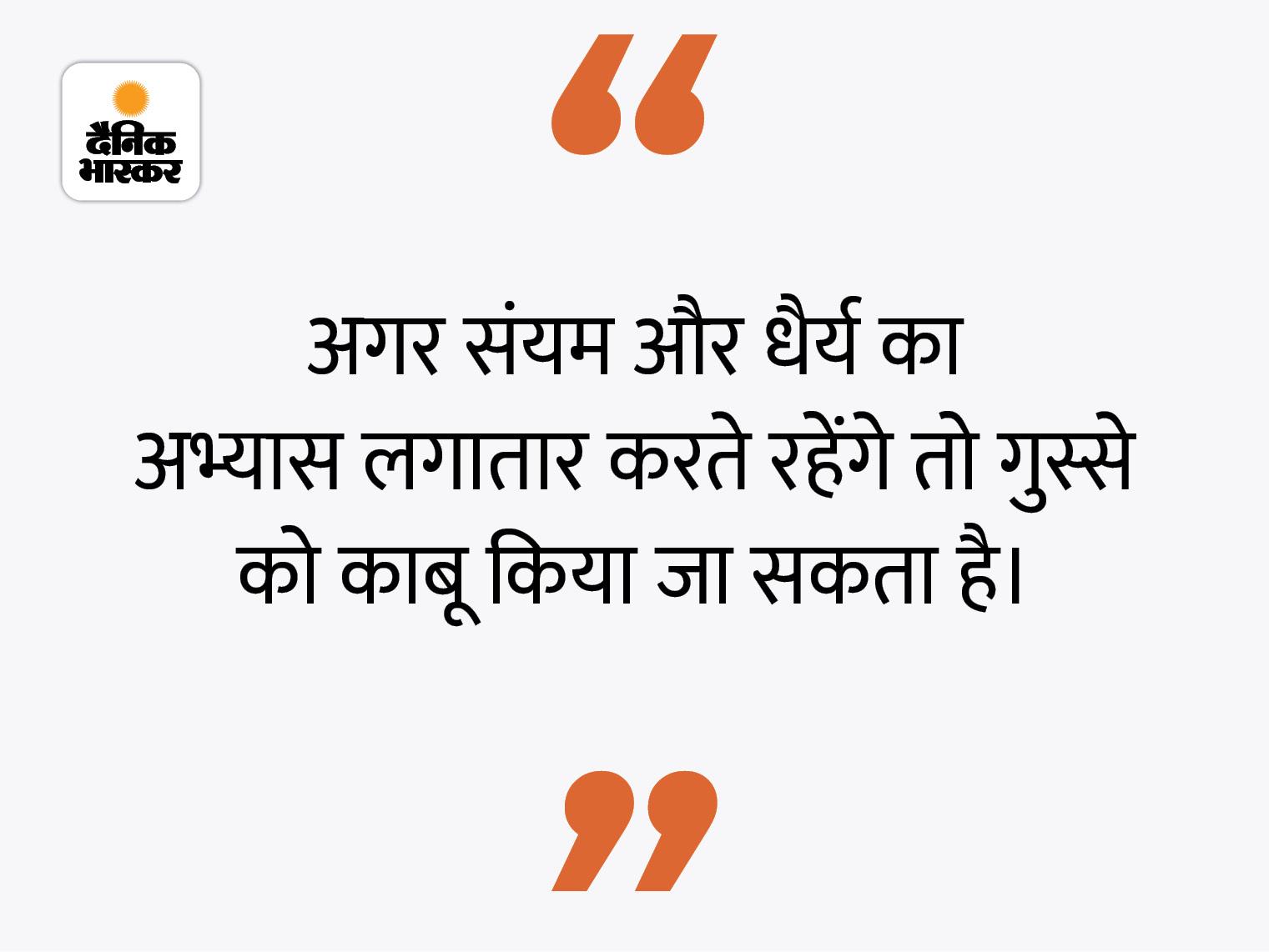 जिसके स्वभाव में संयम और धैर्य होता है, उसे गुस्सा नहीं आता है|धर्म,Dharm - Dainik Bhaskar