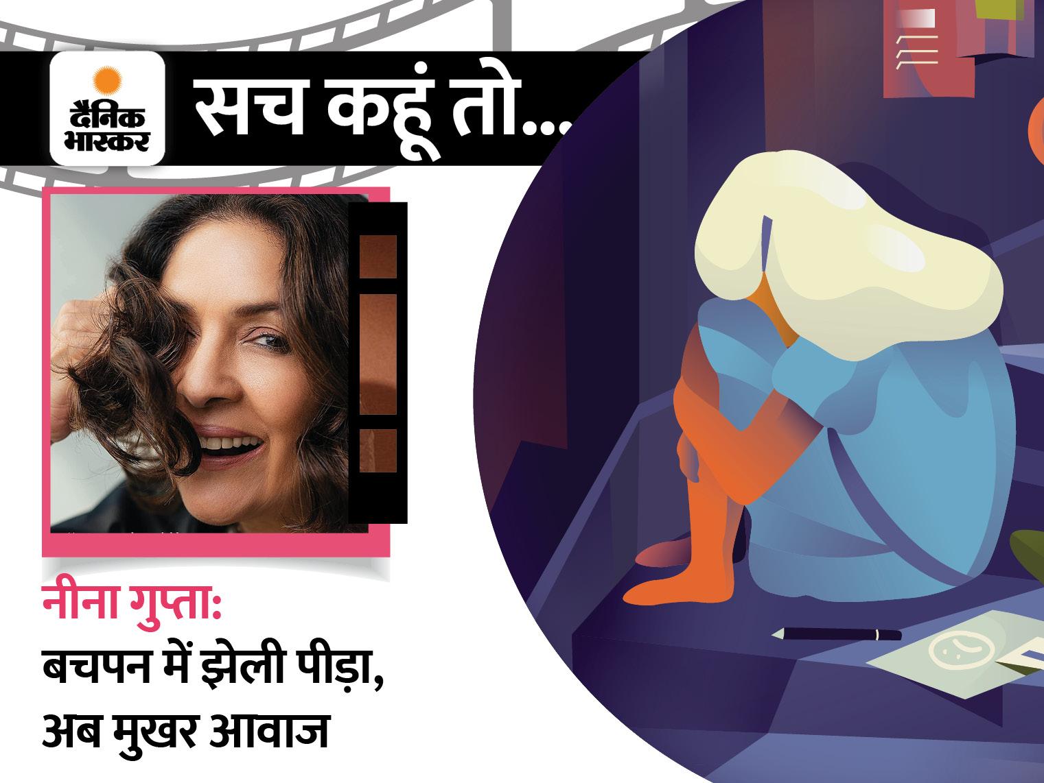 दीपिका, सोनम, कल्कि, सोफिया, फातिमा जैसी बॉलीवुड एक्ट्रेस भी शेयर कर चुकी हैं दर्दनाक बचपन की कहानी ताकि चुपचाप जुल्म न सहें लड़कियां|वुमन,Women - Dainik Bhaskar