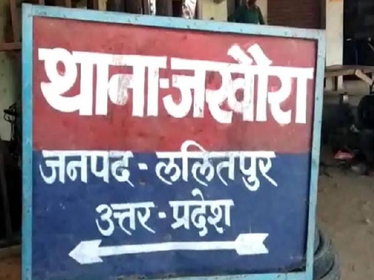 दुपट्टे से बंधा था मुंह, रेप के बाद हत्या की आशंका|ललितपुर,Lalitpur - Dainik Bhaskar