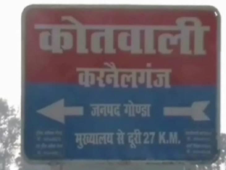 पत्नी ने दुकानदार पर क्षमता से अधिक काम करवाने का लगाया आरोप गोंडा,Gonda - Dainik Bhaskar