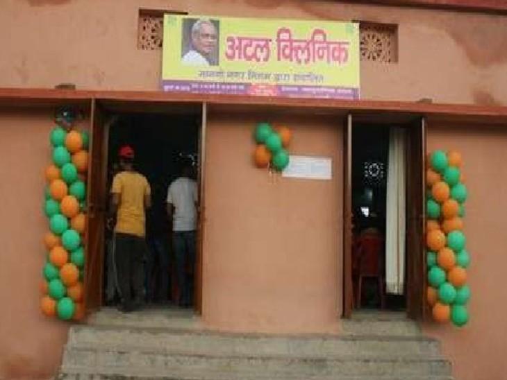 धनबाद की सभी 12 अटल क्लिनिकें 6 माह से हैं बंद, खुलने का दिन तय नहीं, पर समय बदला गया|धनबाद,Dhanbad - Dainik Bhaskar