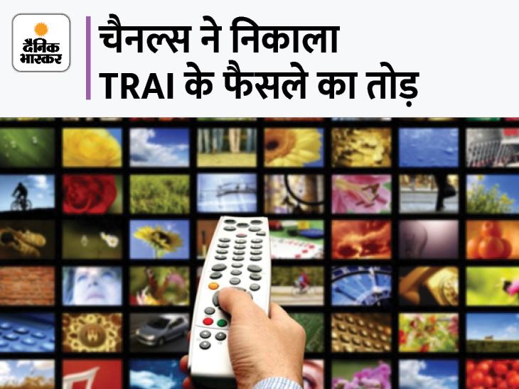 स्टार, वॉयकॉम, जी और सोनी के कई प्रीमियम चैनल अब बुके में नहीं मिलेंगे, देने होंगे ज्यादा दाम|बॉलीवुड,Bollywood - Dainik Bhaskar