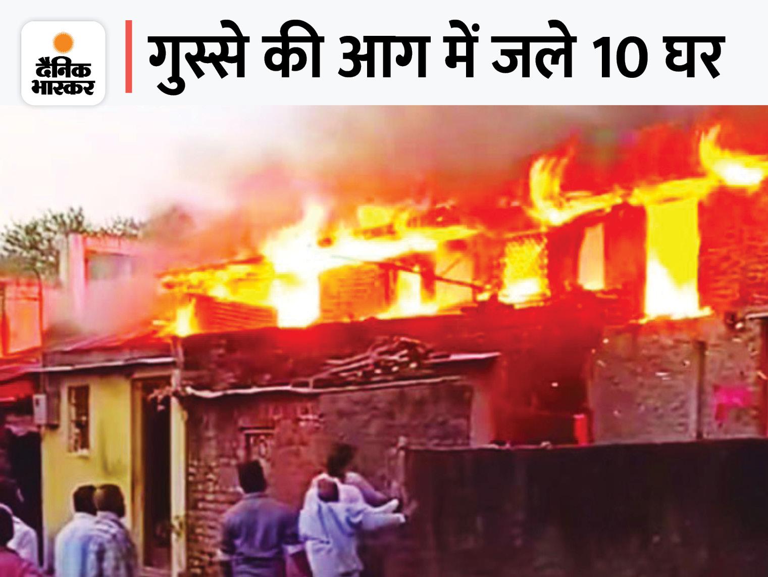महाराष्ट्र में पत्नी से झगड़े के बाद पति ने घर में आग लगाई, पड़ोस के 10 घर भी जल गए|महाराष्ट्र,Maharashtra - Dainik Bhaskar