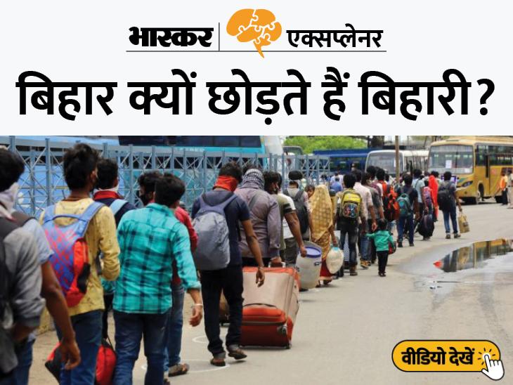कश्मीर से कन्याकुमारी जहां जाइए वहां मिलेंगे बिहारी, आखिर बिहार से क्यों होता है इतना पलायन?|एक्सप्लेनर,Explainer - Dainik Bhaskar