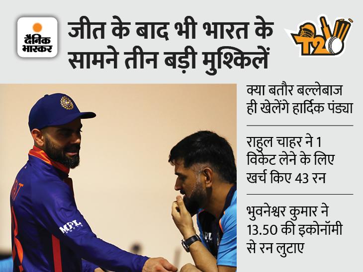 भारत ने इंग्लैंड को 7 विकेट से हराया; अभ्यास मैच में चाहर-भुवी फ्लॉप, हार्दिक ने नहीं की गेंदबाजी|टी-20 वर्ल्ड कप,T20 World Cup - Dainik Bhaskar