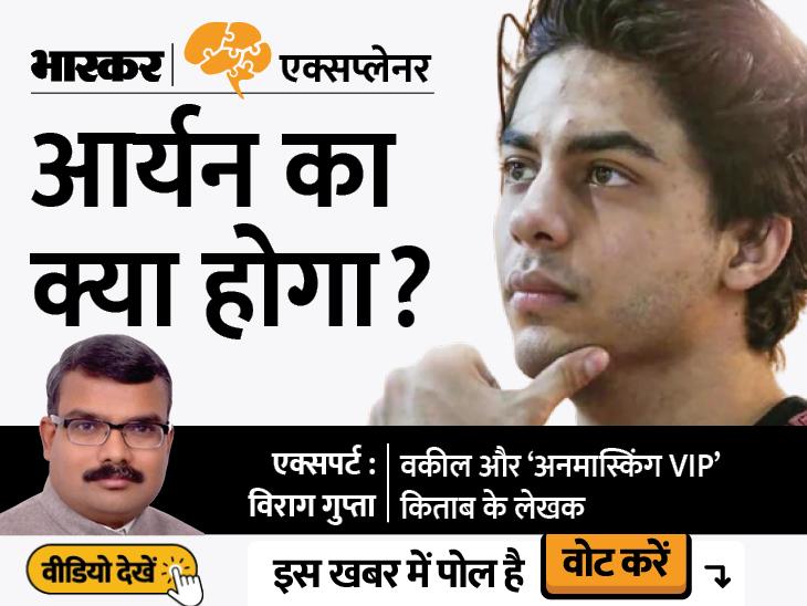2 हफ्ते से जेल में बंद आर्यन की जमानत पर फैसला कल, जानें केस से जुड़े 6 किरदारों के बारे में सब कुछ|एक्सप्लेनर,Explainer - Dainik Bhaskar