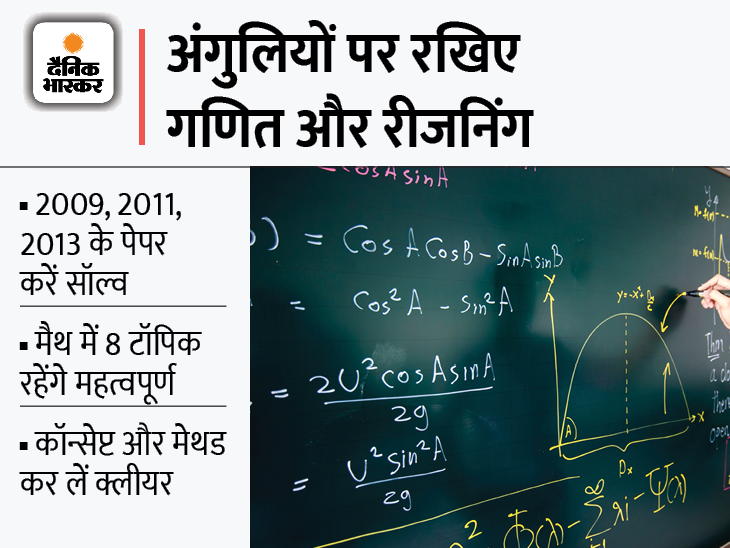 सबसे ज्यादा स्कोरिंग सब्जेक्ट पर मजबूत पकड़ के ये हैं 10 एक्सपर्ट टिप्स पटवारी भर्ती परीक्षा,RSMSSB Patwari Exam 2021 - Dainik Bhaskar