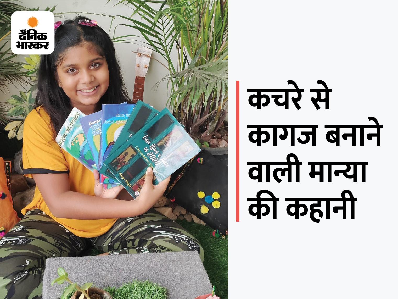 सब्जी के छिलकों से कागज बना रही 11 साल की मान्या; इस तरीके से आप भी बचा सकते हैं पेड़ और पानी|DB ओरिजिनल,DB Original - Dainik Bhaskar
