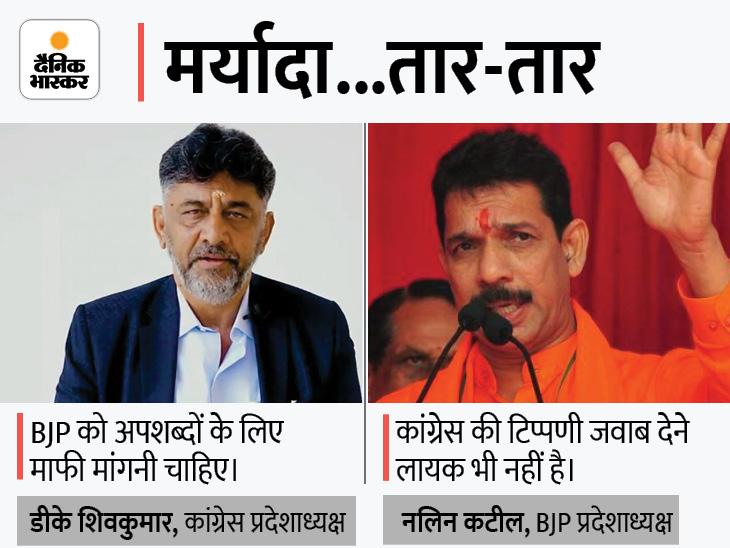 कर्नाटक में BJP कांग्रेस आमने-सामने:भाजपा ने कहा- राहुल गांधी ड्रग एडिक्ट, कांग्रेस ने PM को अंगूठाछाप कहा था