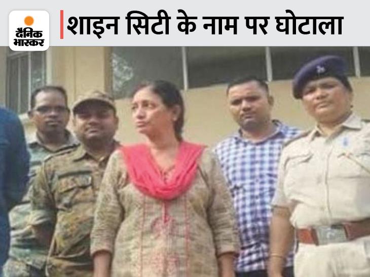धनबाद में छिपकर रह रहीं थीं, पति पहले हो चुके हैं गिरफ्तार|धनबाद,Dhanbad - Dainik Bhaskar