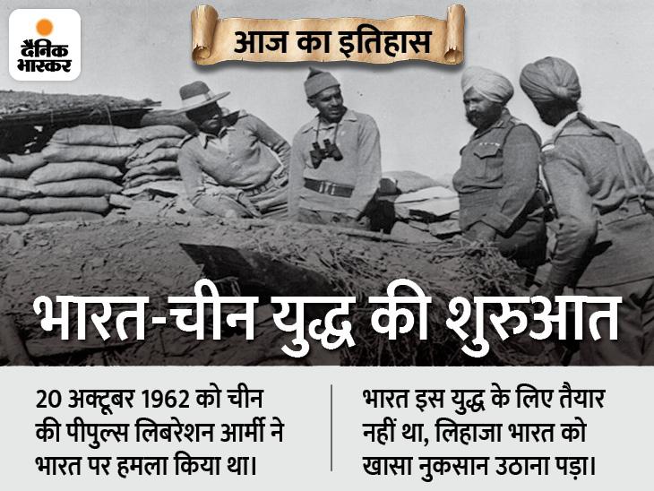 प्रधानमंत्री नेहरू का भरोसा तोड़कर चीन ने भारत पर हमला किया, युद्ध के 59 साल बाद भी जारी है सीमा विवाद|देश,National - Dainik Bhaskar