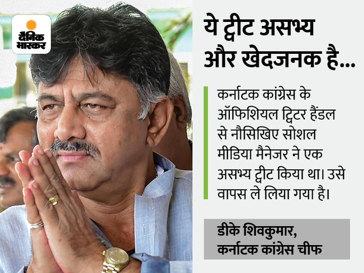 कर्नाटक के कांग्रेस चीफ डीके शिवकुमार ने नौसिखिया सोशल मीडिया मैनेजर पर दोष मढ़ा|देश,National - Dainik Bhaskar