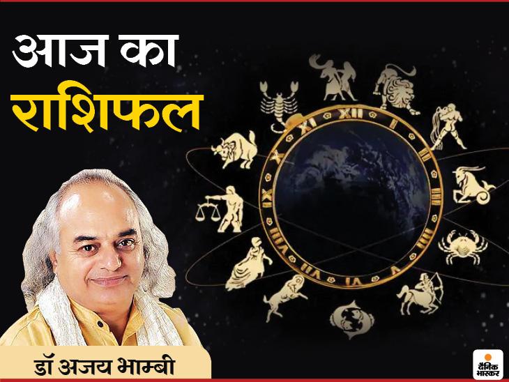 20 अक्टूबर को चंद्र बदलेगा राशि; वृष, सिंह, तुला और धनु राशि क लोगों को मिल सकता है लाभ|ज्योतिष,Jyotish - Dainik Bhaskar