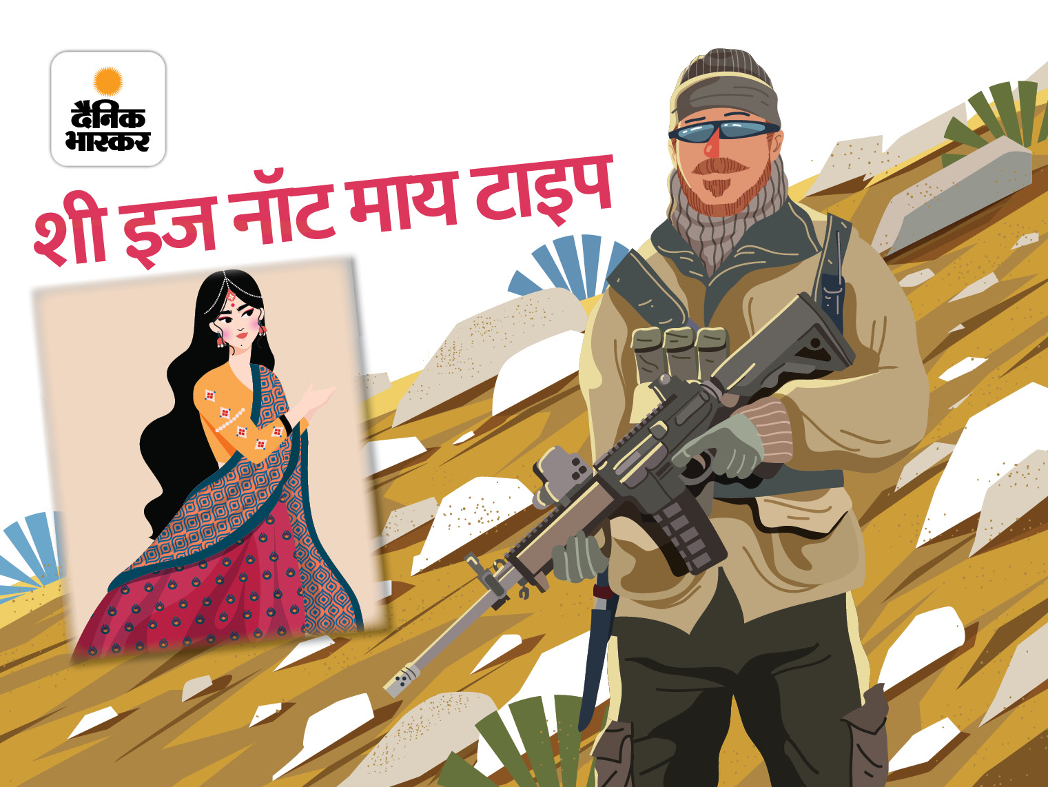 मुझे अपने जीवन से कोई शिकायत नहीं, तुम्हारी बात का जवाब दे कर मैं अपने आज को नष्ट नहीं करना चाहती|कहानी,Story - Dainik Bhaskar