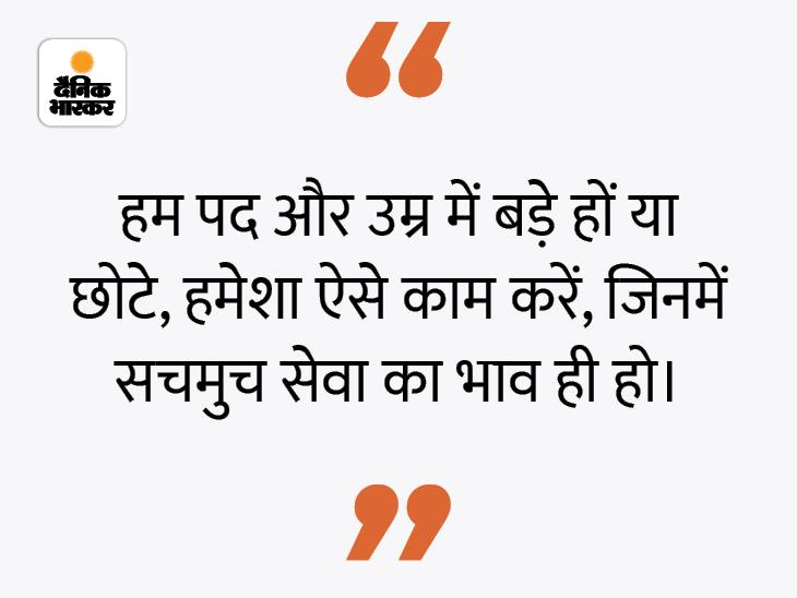 कोई काम बड़ा या छोटा नहीं होता, नीयत छोटी-बड़ी होती है|धर्म,Dharm - Dainik Bhaskar