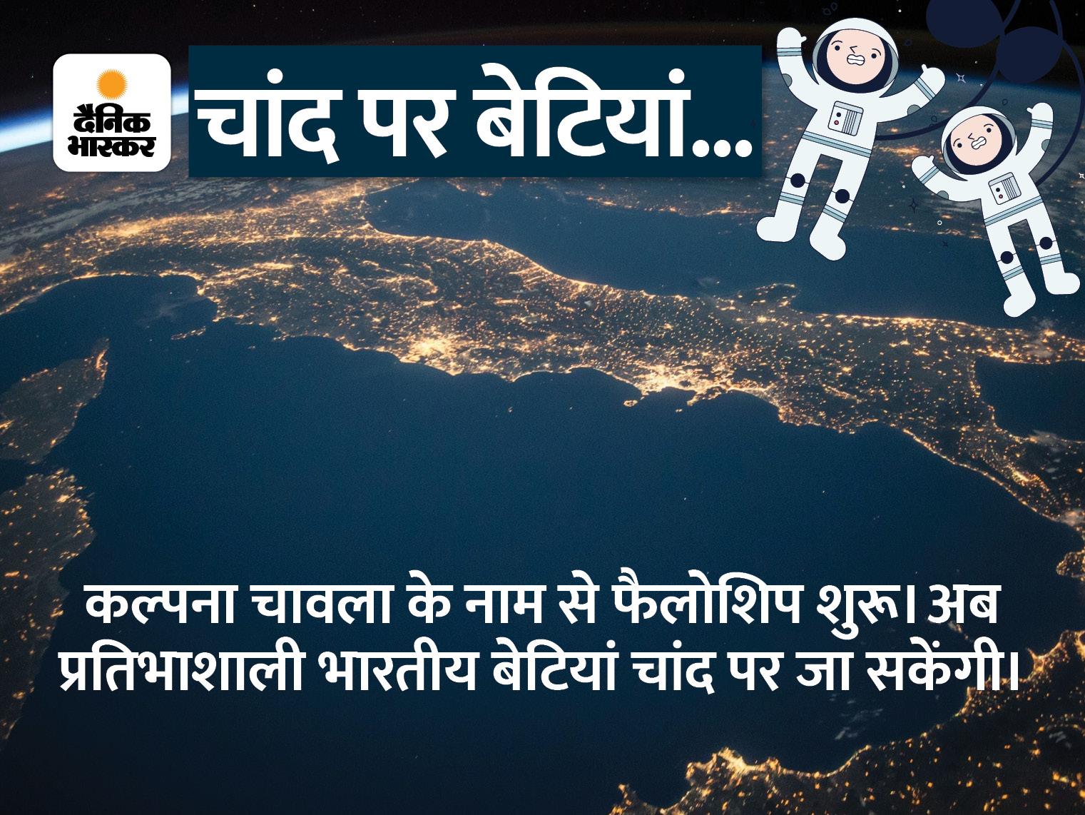 कल्पना चावला फैलोशिप लड़कियों को ले जाएगी चांद पर, फिलहाल स्पेस में पुरुषों का दबदबा, केवल 11 फीसदी स्पेसयात्री ही महिलाएं|वुमन,Women - Dainik Bhaskar