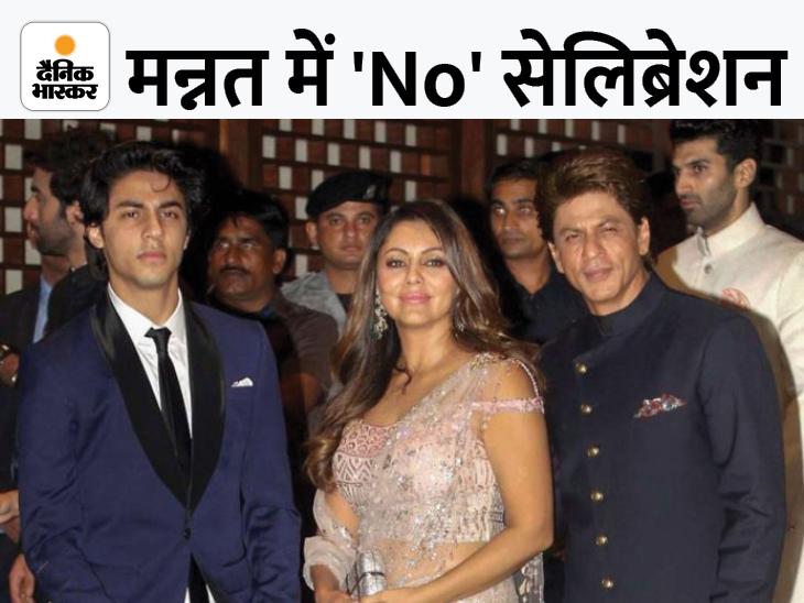 आर्यन की जमानत तक शाहरुख के घर में नहीं मनाए जाएंगे त्योहार, गौरी ने स्टाफ को दिया मिठाई नहीं बनाने का ऑर्डर|बॉलीवुड,Bollywood - Dainik Bhaskar