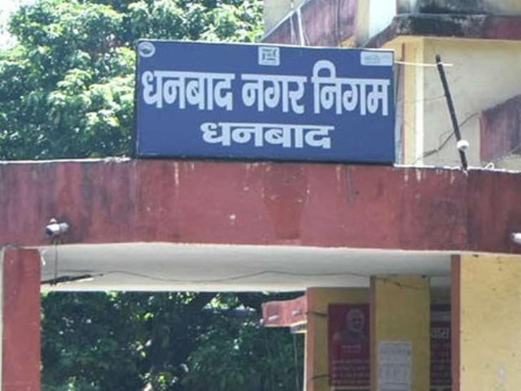 मटकुरिया-बारामुड़ी सड़क के लिए फिरसे हाेगा सर्वे, प्रभाविताें काे मिलेंगे पीएम आवास|धनबाद,Dhanbad - Dainik Bhaskar