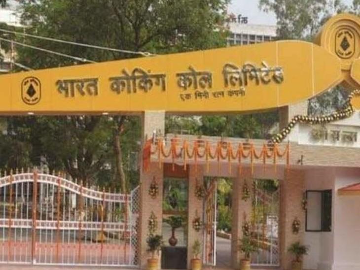 बीसीसीएल में लिब्रा आउटसोर्सिंग कंपनी को ब्लैक लिस्टेड करने का हुआ निर्णय|धनबाद,Dhanbad - Dainik Bhaskar