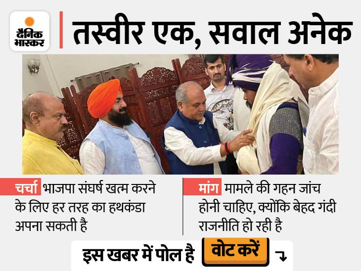 निहंग प्रमुख का सम्मान करते कृषि मंत्री तोमर की फोटो वायरल, किसान नेता बोले- लखबीर की हत्या BJP की साजिश|लुधियाना,Ludhiana - Dainik Bhaskar