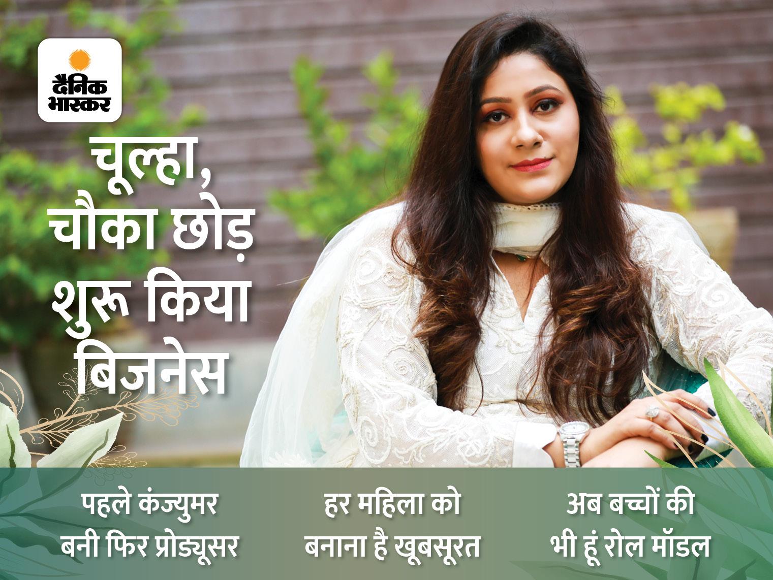 शादी के 12 साल बाद शुरू किया अपना बिजनेस, अब हाउसवाइफ ही नहीं बिजनेसवुमन है मेरी पहचान|ये मैं हूं,Yeh Mein Hoon - Dainik Bhaskar