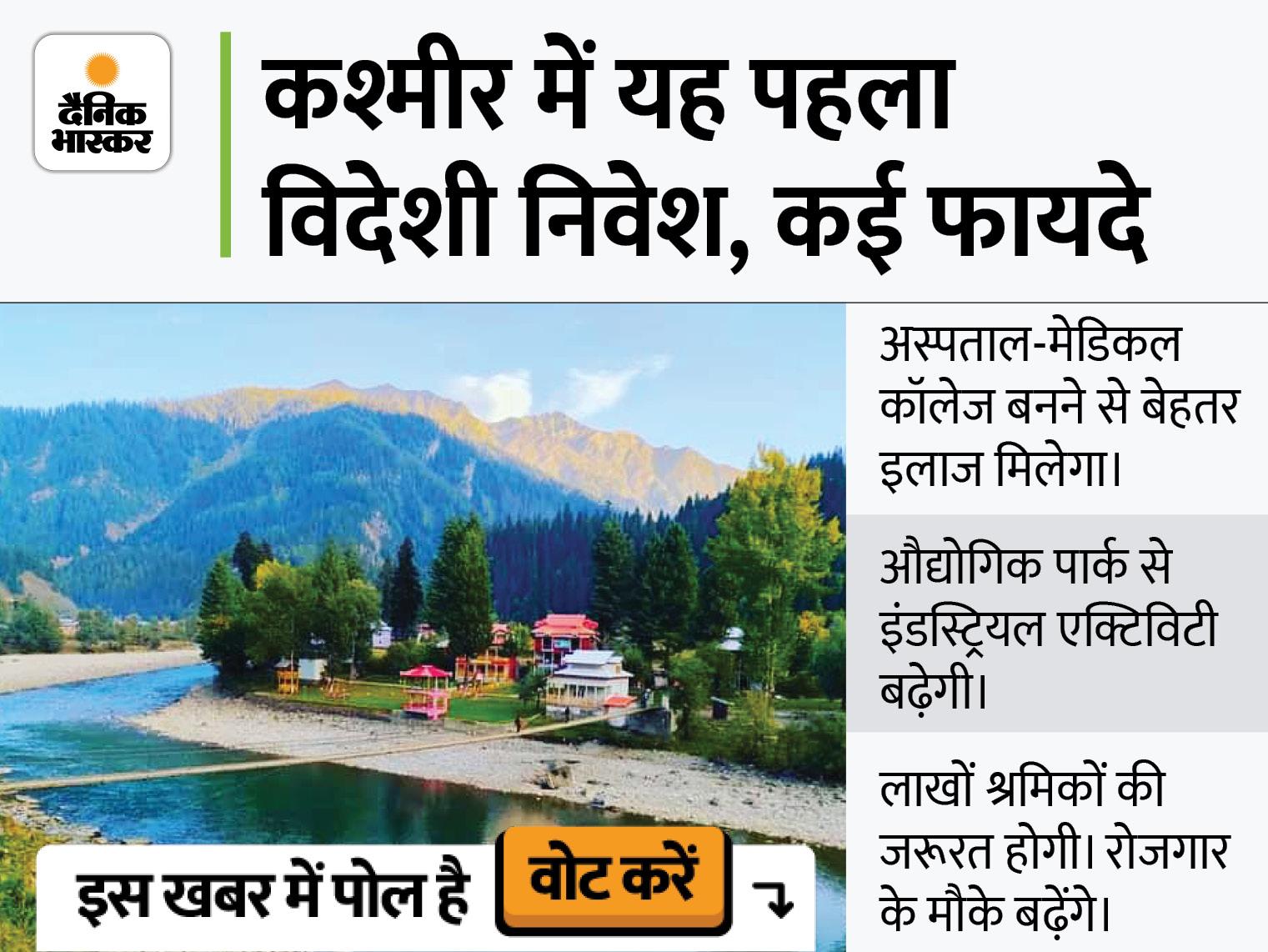 दुबई कश्मीर में करेगा निवेश; IT टावर, लॉजिस्टिक पार्क और मेडिकल कॉलेज बनाएगा विदेश,International - Dainik Bhaskar