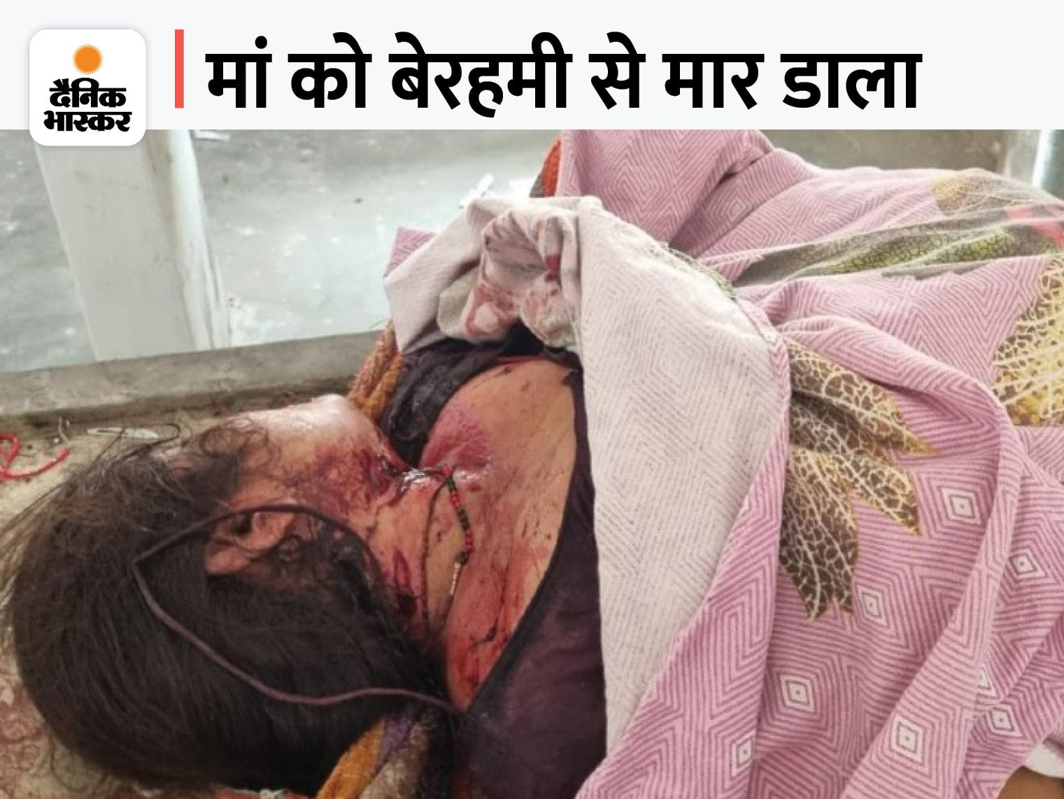 16 साल के बेटे ने रात को सब्जी काटने वाले चाकू से किए वार; चुपचाप जाकर सो गया|नागौर,Nagaur - Dainik Bhaskar