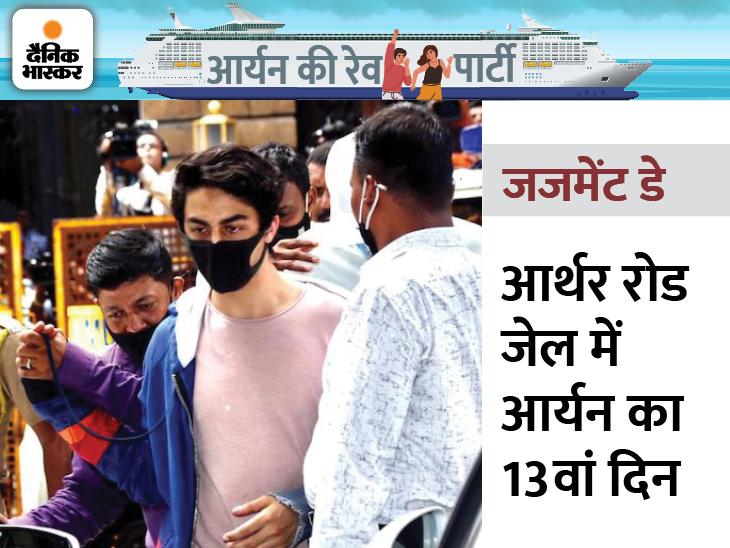 आर्यन की जमानत अर्जी पर अदालत आज सुनाएगी अपना फैसला, 13 दिनों से जेल की सलाखों के पीछे कैद हैं खान बॉलीवुड,Bollywood - Dainik Bhaskar