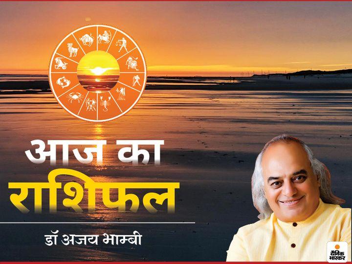 गुरुवार को मानस नाम का शुभ योग; मेष, सिंह, मकर और मीन राशि के लिए लाभदायक रहेगा दिन|ज्योतिष,Jyotish - Dainik Bhaskar