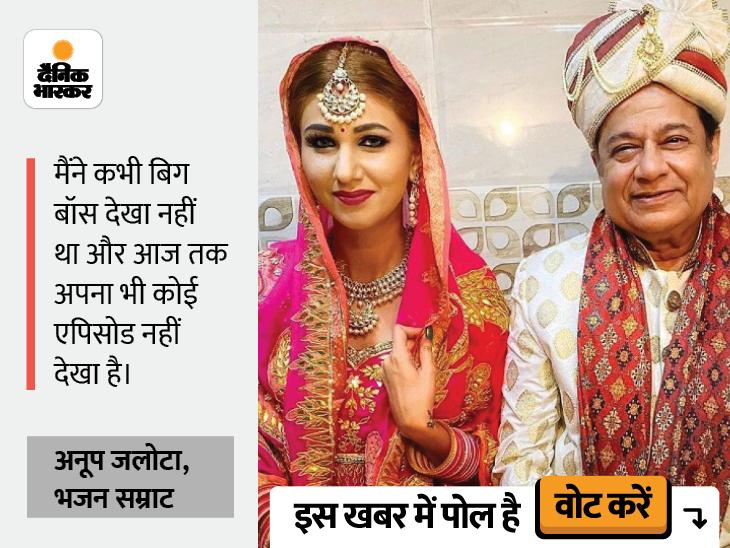जसलीन के कहने पर बिग बॉस में गया, पब्लिसिटी स्टंट था, उसकी शादी में कन्यादान करूंगा|नागौर,Nagaur - Dainik Bhaskar