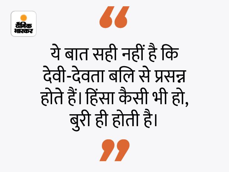 भगवान बलि से नहीं, सत्य बोलने से और सेवा करने से प्रसन्न होते हैं|धर्म,Dharm - Dainik Bhaskar