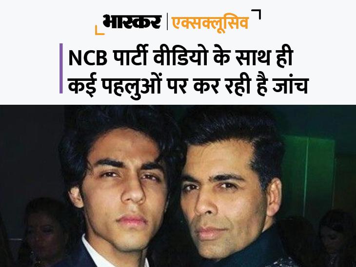 आर्यन के बाद NCB के निशाने पर करण जौहर, दो साल पुराना पार्टी वीडियो मामला अभी बंद नहीं हुआ|बॉलीवुड,Bollywood - Dainik Bhaskar