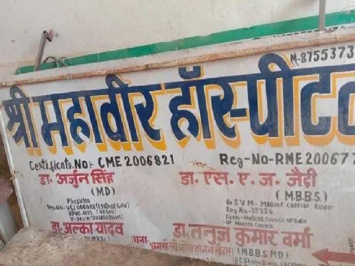 पशु चिकित्सक लगा रहा था मरीजों को ड्रिप, टीम को देखकर खेतों में भागा, अस्पताल को किया गया सील हाथरस,Hathras - Dainik Bhaskar