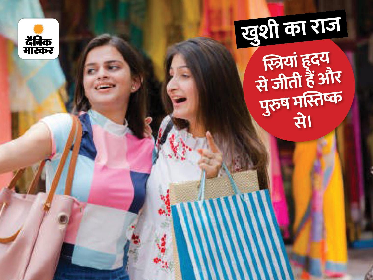 खुशी के मामले में पुरुषों से आगे हैं महिलाएं वुमन,Women - Dainik Bhaskar