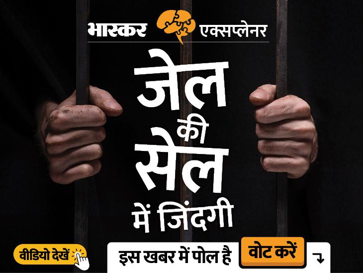 जेल में कैसे कट रहे हैं आर्यन के दिन, सुबह से रात तक कैसी होती है कैदियों की जेल के अंदर की जिंदगी|एक्सप्लेनर,Explainer - Dainik Bhaskar