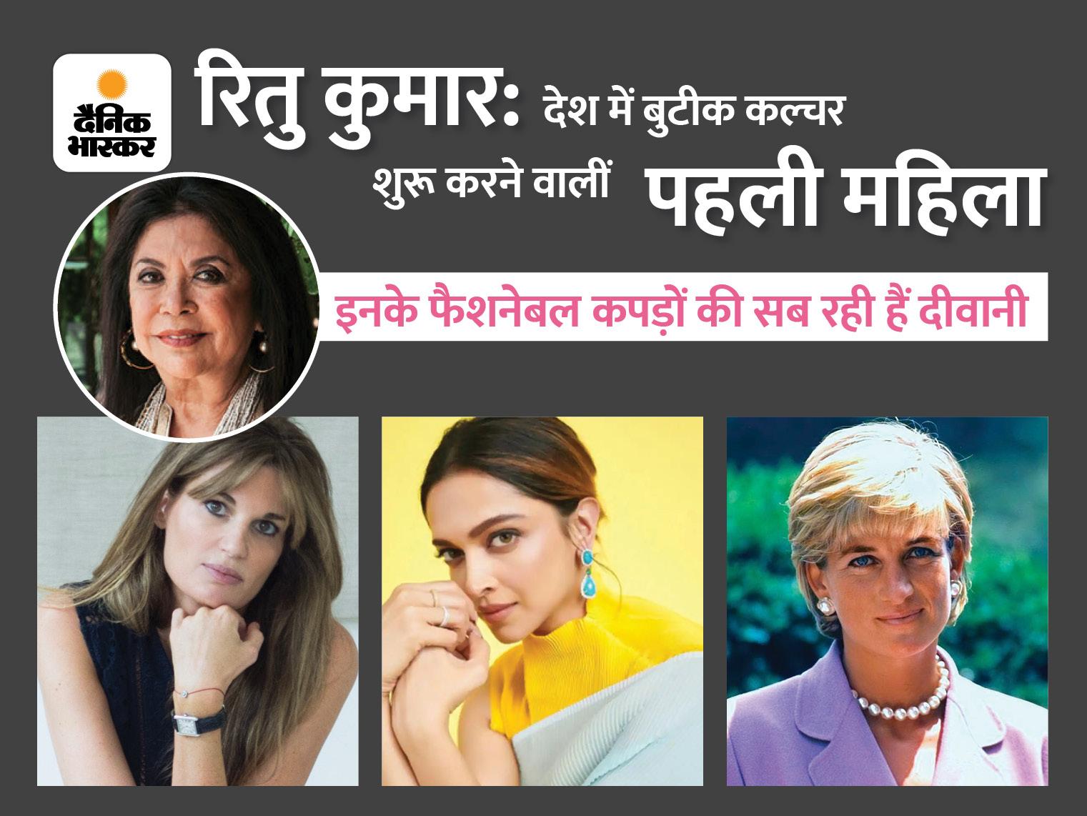 प्रिंसेज डायना, दीपिका पादुकोण और जेमिमा भी रितु कुमार के डिजाइनर कपड़ों की रही हैं फैन, दो टेबल से शुरू किया था बिजनेस, आज 1000 करोड़ टर्नओवर वुमन,Women - Dainik Bhaskar