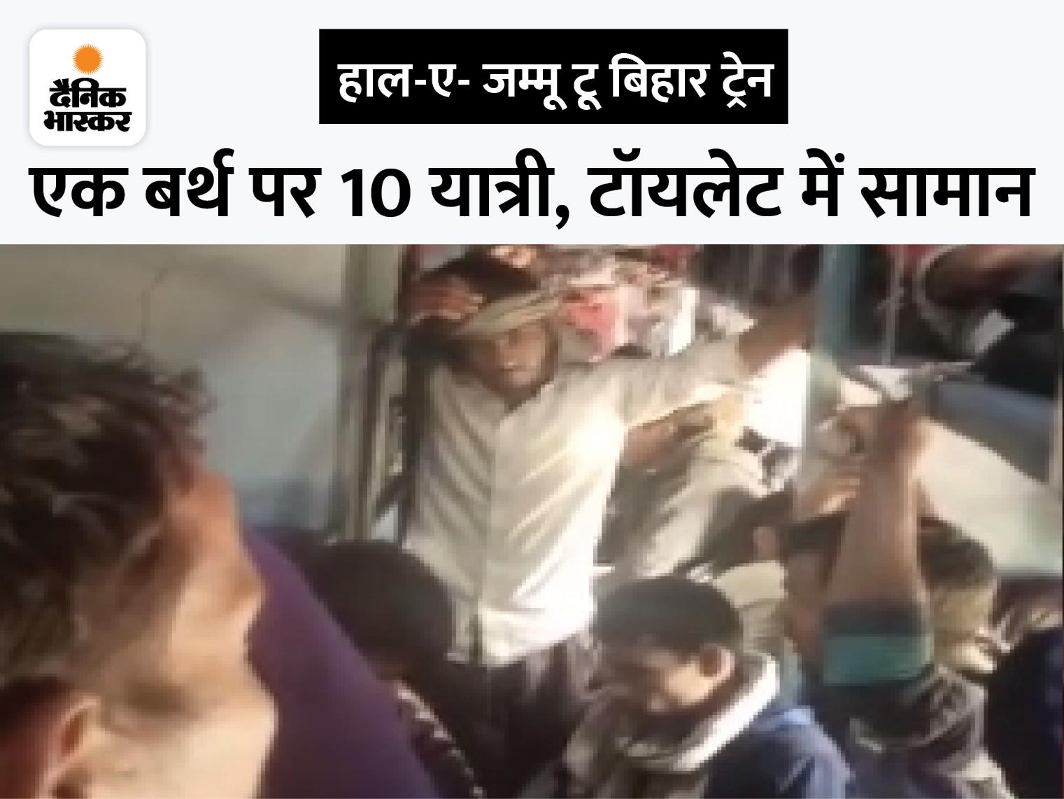 देखिए बिहारियों में आतंकियों का खौफ, जम्मू से बिहार आने वाली ट्रेनें फुल|पटना,Patna - Dainik Bhaskar